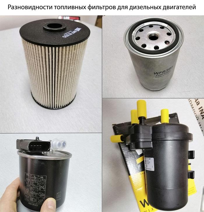 топливный фильтр для дизельных двигателей